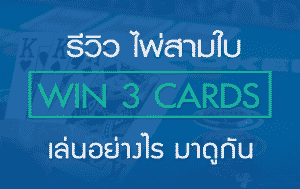 WIN 3 CARDS